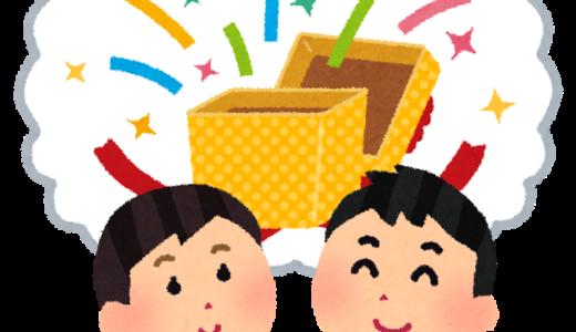 【福袋】スーツカンパニー福袋 2020の紹介