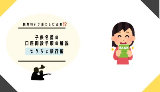 子供名義の銀行開設について(ゆうちょ銀行編)