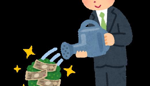 株式投資(優待投資)の始め方