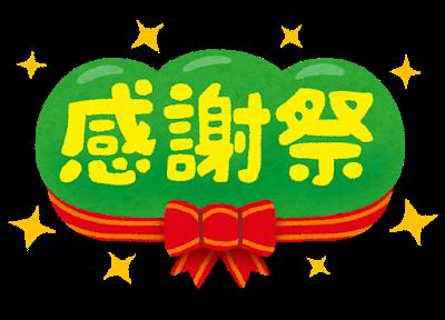 【2019年最新】ブラックフライデーin日本 〜実施するお店・内容紹介〜