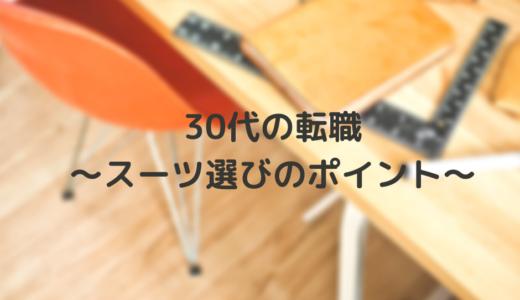 30代での転職〜スーツ選びのポイント〜