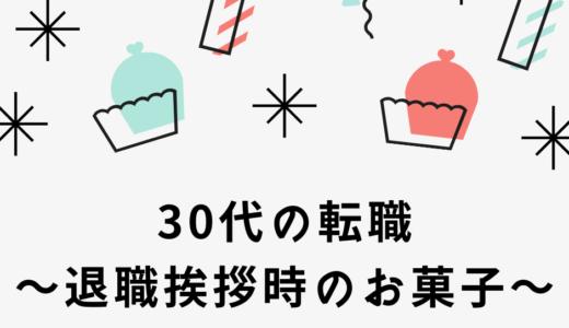 30代での転職〜退職挨拶時のお菓子〜
