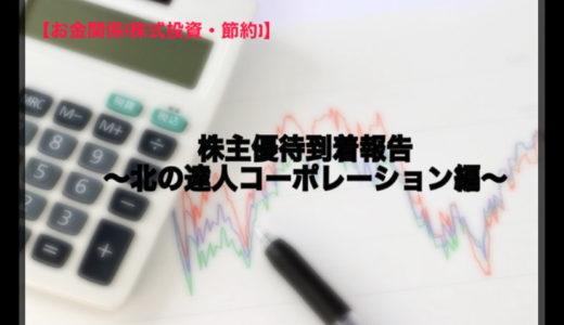 株主優待到着報告(〜(株)北の達人コーポレーション編〜)