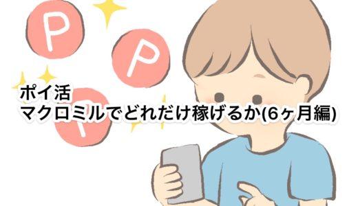 【ポイ活】マクロミルでどれだけ稼げるか(6ヵ月編)