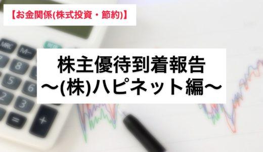 株主優待到着報告(〜(株)ハピネット編〜)