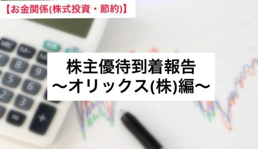 株主優待到着報告(〜オリックス(株)編〜)