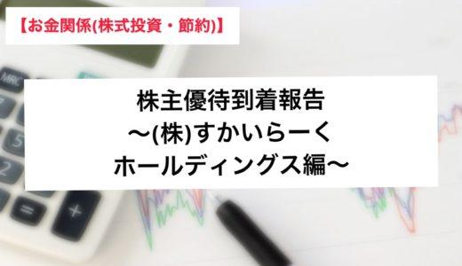 株主優待到着報告(〜(株)すかいらーくホールディングス編〜)