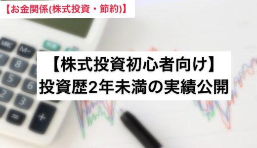 【株式投資初心者向け】投資歴2年未満の実績公開