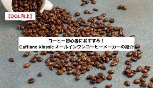 コーヒー初心者にもオススメ。Cafflano Klassic オールインワンコーヒーメーカーの紹介