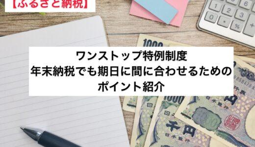 【ふるさと納税】ワンストップ特例制度ー年末納税でも期日に間に合わせるポイント紹介