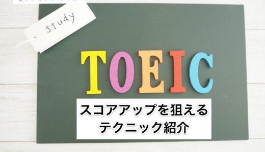 TOEIC – スコアアップを狙えるテクニック紹介