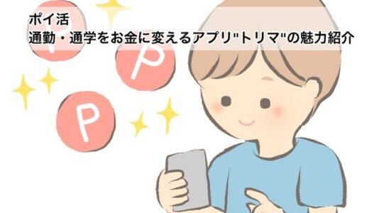 """【ポイ活】通勤・通学をお金に変えるアプリ""""トリマ""""の魅力紹介"""