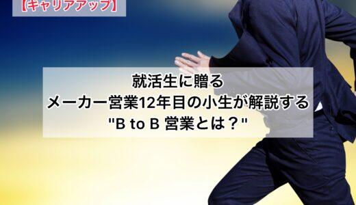 """就活生に贈る。メーカー営業12年目の小生が解説する""""B to B営業とは?"""""""