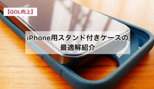 iPhone用スタンド付きケースの最適解紹介