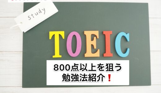 TOEIC 800点以上を狙う勉強法紹介