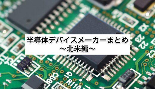 【キャリアアップ】半導体デバイスメーカーまとめ 〜北米編〜