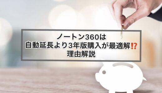 ノートン360は自動延長より3年版購入が最適解⁉️理由解説