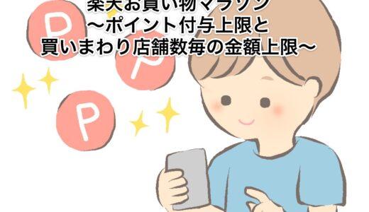 楽天お買い物マラソン 〜Pt付与上限と買いまわり店舗数毎の金額上限〜