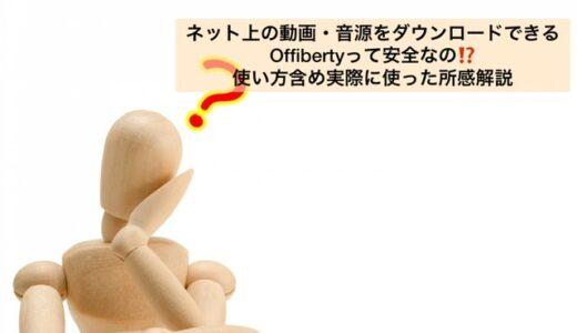 ネット上の動画・音源をダウンロードできるOffibertyって安全なの⁉️使い方含め実際に使った所感解説