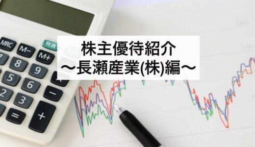 株主優待紹介 〜長瀬産業(株)編〜