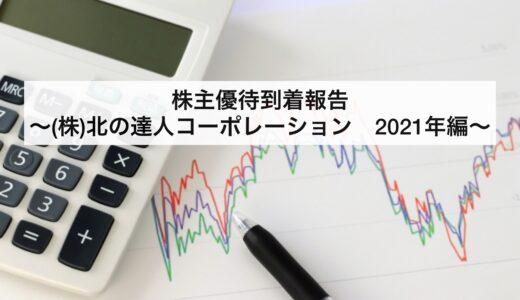 株主優待到着報告(〜(株)北の達人コーポレーション 2021年編〜)