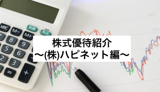 株主優待紹介 〜(株)ハピネット編〜