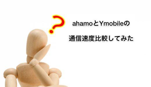 ahamoとYmobileの通信速度を比較してみた