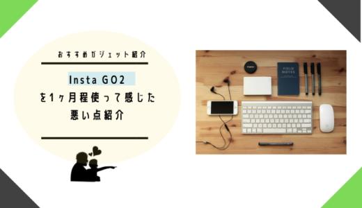 Insta360 GO 2を1ヶ月程使って感じた悪い点紹介