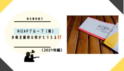 株主優待紹介 〜RIZAPグループ(株) 2021年編〜