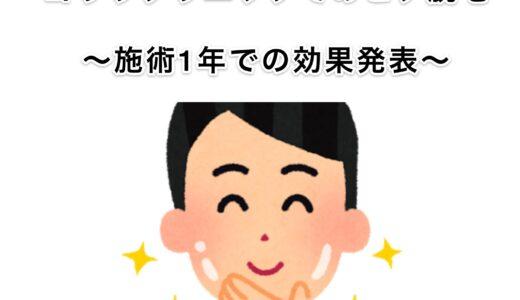 ゴリラクリニックでのヒゲ脱毛 〜施術1年での効果発表〜