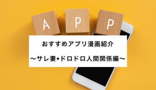 おすすめアプリ漫画紹介 サレ妻・ドロドロ人間関係編