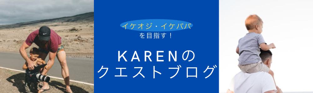 イケオジ・イケパパを目指せ!KARENのクエストブログ