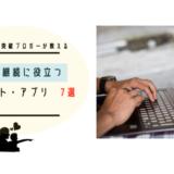 100記事突破ブロガーが教える〜ブログ継続に役立つガジェット・アプリ 7選〜
