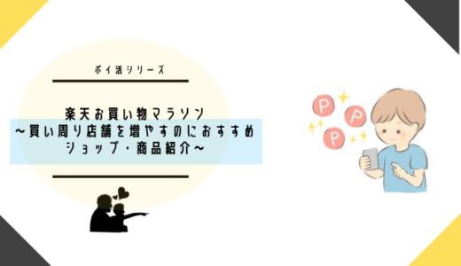 楽天買い物マラソン〜買い周り店舗を増やすのにおすすめショップ・商品紹介〜